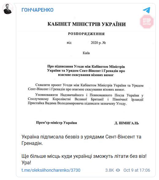 Україна отримає безвіз з державою Сент-Вінсент і Гренадіни: новина дня!, фото-1