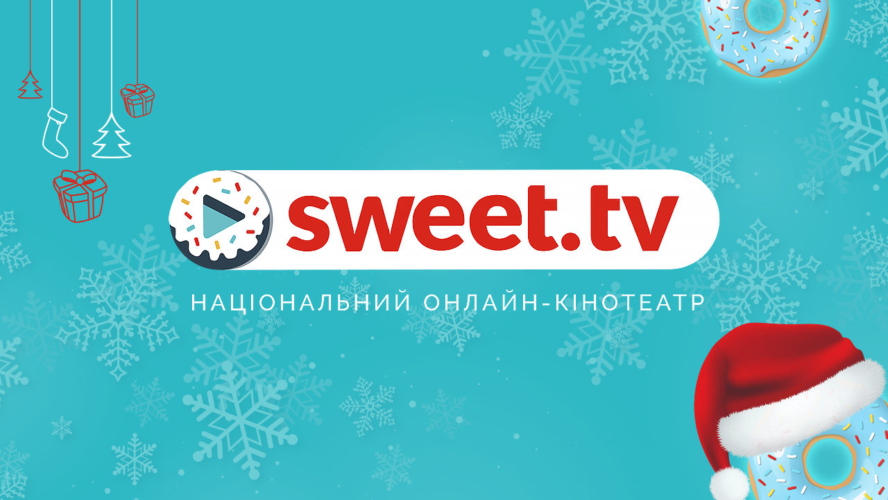 SWEET.TV, Віктор Андрієнко та Василь Вірастюк подарували новорічну казку дітям по всій Україні, фото-4
