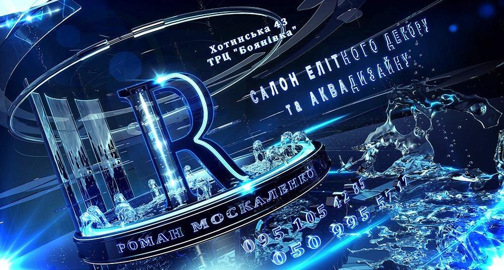 Замовити бульбашкові колони в Україні, Дизайн-студія Романа Москаленка